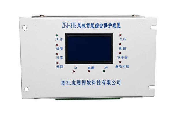 ZFJ系列风机保护器\ZFJ-3TE