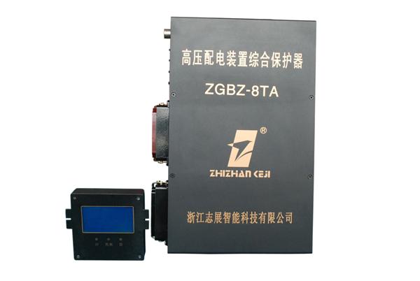 高压配电伟德体育\ZGBZ-8TA