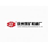 徐州煤矿机械厂