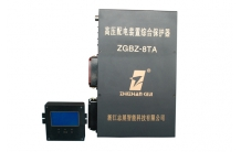 高压配电保护器\ZGBZ-8TA